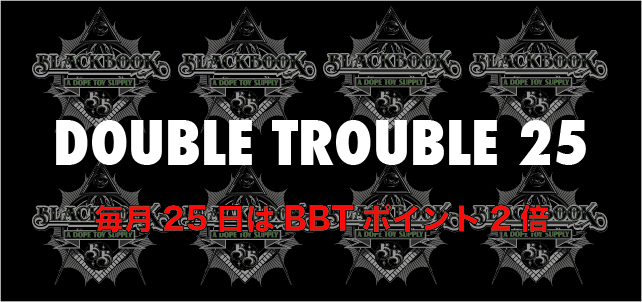 Double Trouble 25:BBTポイント2倍