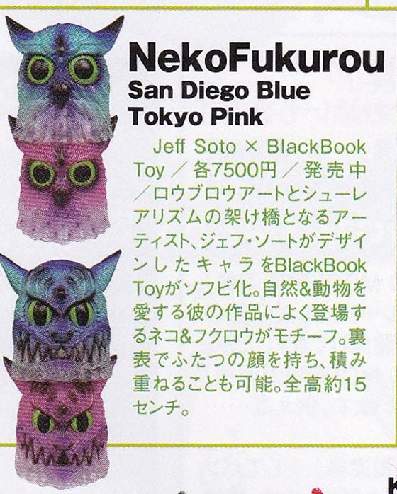 BlackBook Toy@Hyper Hobby
