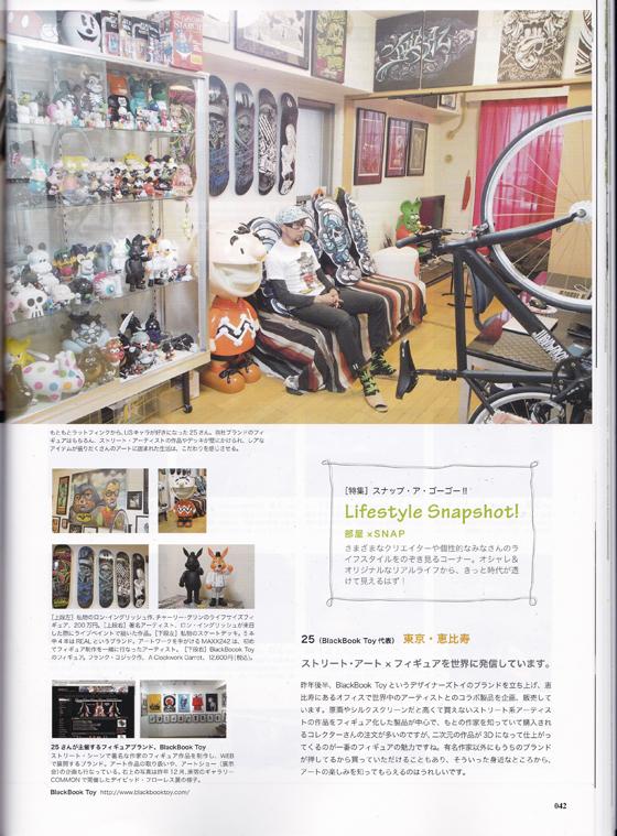 BlackBook Toy@SHUTTER magazine